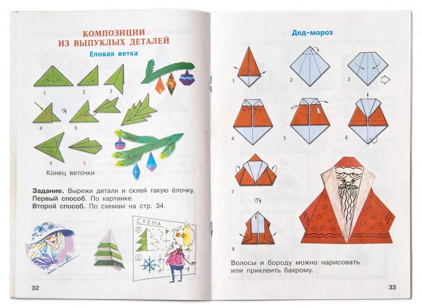 Дорофеев 7 класс учебник онлайн читать