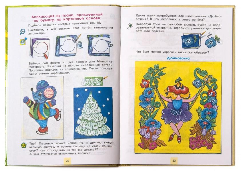 Проснякова учебник по технологии 4 класс скачать