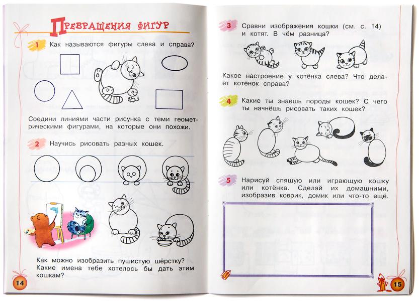 Учебкик по рисованию для 4 классов