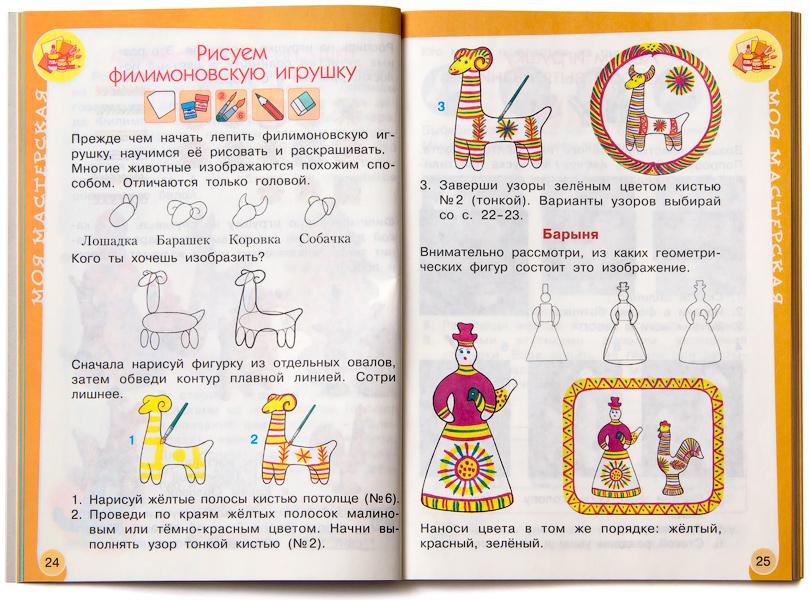 Учебник по изо во 2 классе