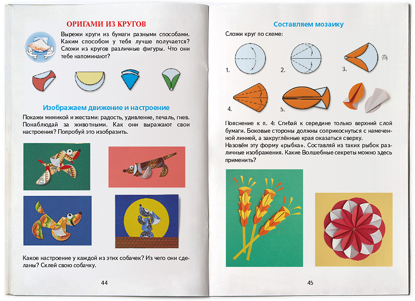 Программы 3 класс поделки