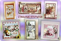 Онлайн-курс Стильные открытки