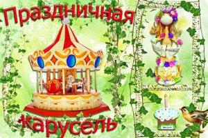 Онлайн-курс Праздничная карусель