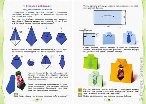 Рабочая программа по теме оригами