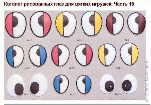 Материалы и инструменты: глазки2. Фото 5