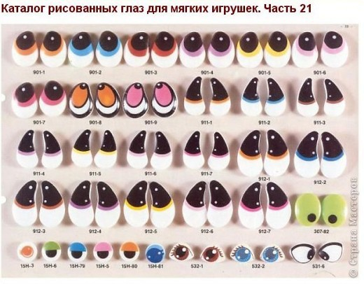 Материалы и инструменты: глазки2. Фото 10