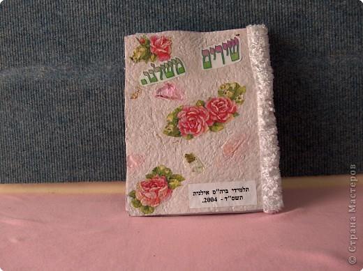 Поделка, изделие Бумагопластика: Поделки из самодельной бумаги Бумага. Фото 2