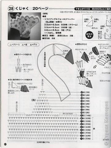 Книга Оригами модульное: схемы.  Фото 4.