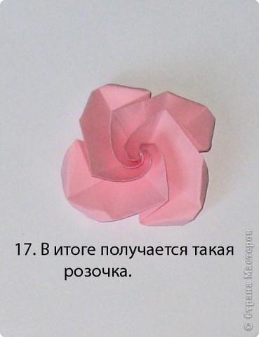 Модульное оригами роза