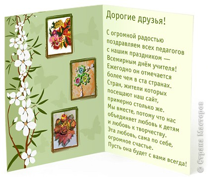 открытки для учителей: