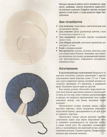 Материалы и инструменты: Делаем помпоны Отдых. Фото 2