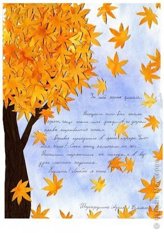 Аппликация в открытке для осени