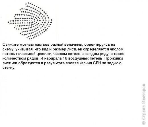Вязание крючком: схема вязания листочка.  Фото 2.