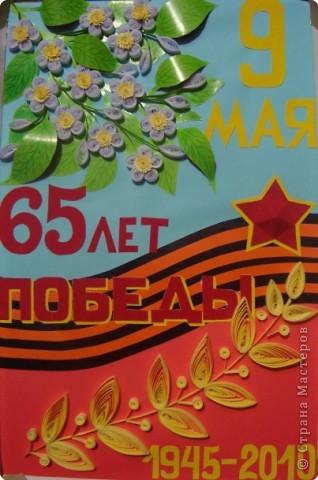 Открытка к 9 мая квиллинг мастер класс - Meri30.ru