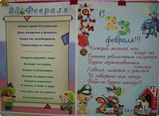 любят поспорить поздравление мальчику в детском саду на 23 февраля невинность тонет