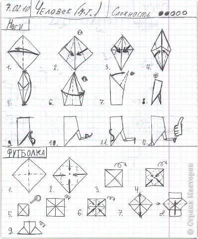 Игрушка Оригами: человечек