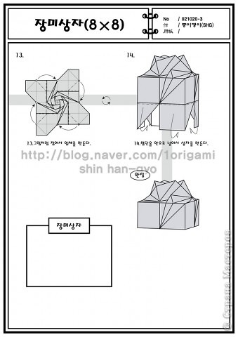 Поделка, изделие, Упаковка Оригами: Коробочка с розочкой +схема Бумага.