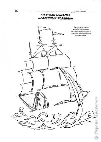 Картина, панно, рисунок Вытынанка: ПАРУСНИК + шаблон Бумага Отдых.