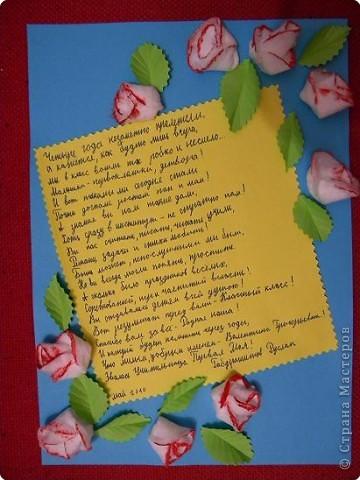 Стихи с днем рождения для учительницы от класса