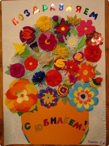 Открытка своими руками в детский сад к юбилею