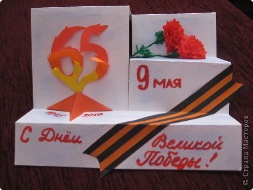 Объемная открытка с 9 мая своими руками