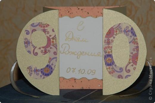 Как красиво сделать открытку на день рождения дедушке своими руками