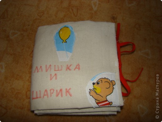 Раннее развитие lt b gt шитьё lt b gt книжка про мишку ткань