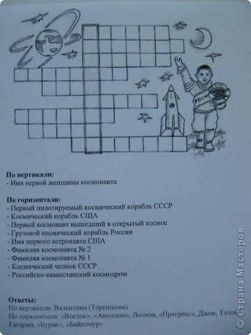 Презентация О Космосе Для Школьников