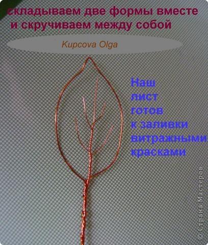 Мастер-класс, Поделка, изделие Витраж: Розочки из витражных красок+ МК по листикам Краска, Проволока. Фото 4