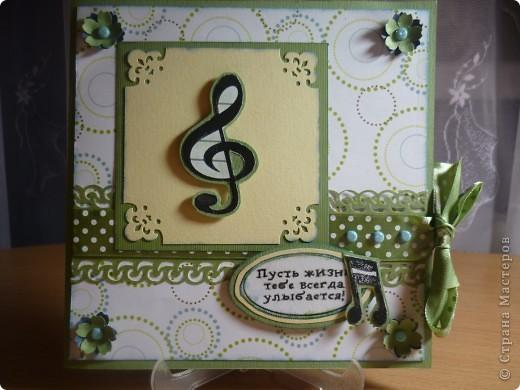 Открытка с днем рождения для музыканта своими руками