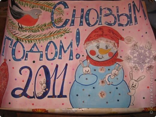 Плакат на новый год нарисовать