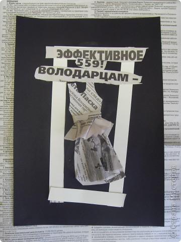 Поделка, изделие Аппликация: Вторая жизнь.  Бумага газетная. Фото 9