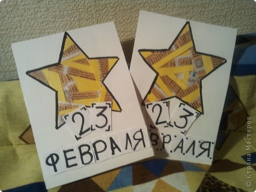 Как сделать такие открытки к 23 февраля своими руками