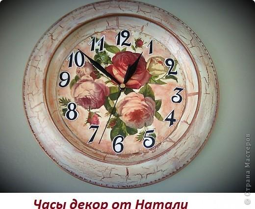 Декупаж: часы Салфетки.  Фото 2.