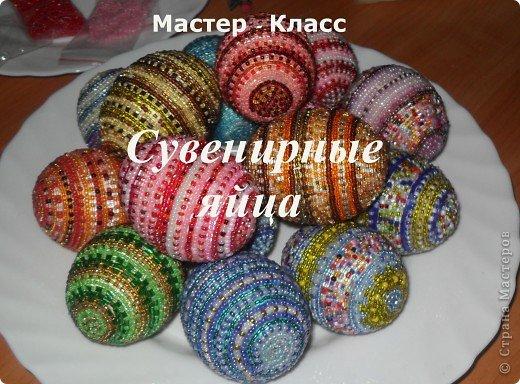 Мастер-класс Бисероплетение: Сувенирные яйца Бисер Пасха. Фото 1