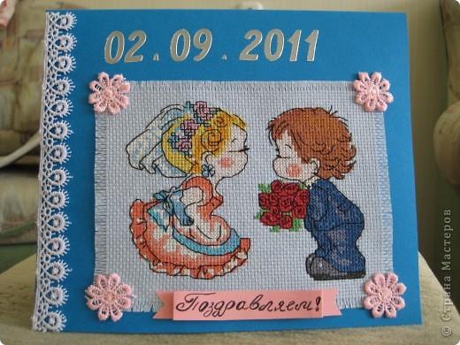 Вышивки с днем свадьбы 150
