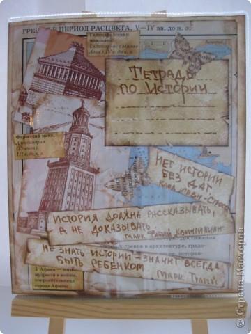Хочу предложить вам сделать обложку для тетради по истории. Для ее создания я не использовала профессиональные материалы для скрапбукинга. . Фото 13