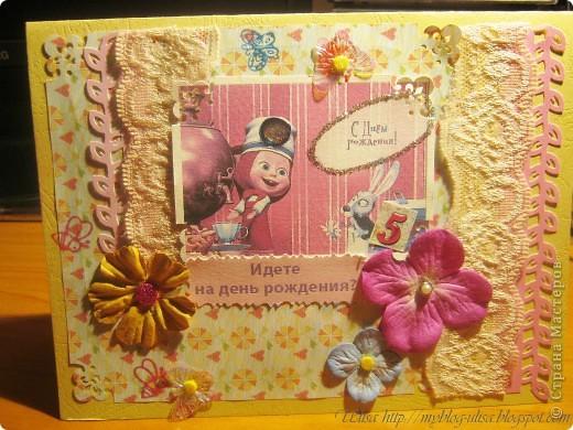 Открытка: Открытки на дни рождения.... Бумага День рождения. Фото 7