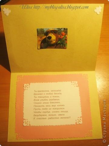 Открытка: Открытки на дни рождения.... Бумага День рождения. Фото 9