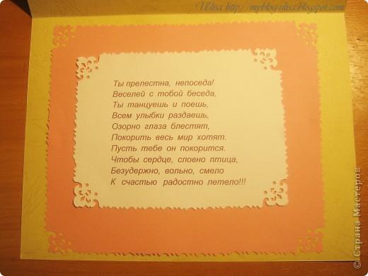 Открытка: Открытки на дни рождения.... Бумага День рождения. Фото 10