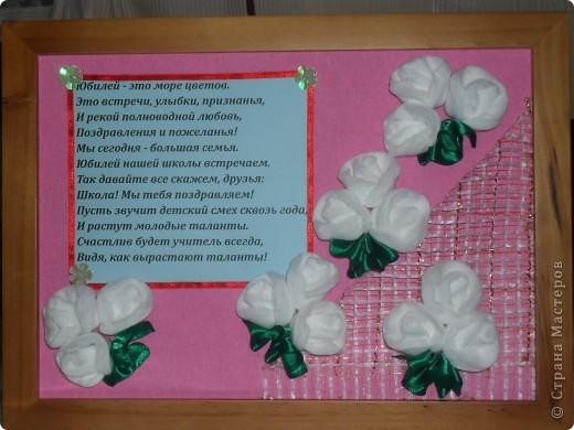 Подарок школе своими руками на юбилей