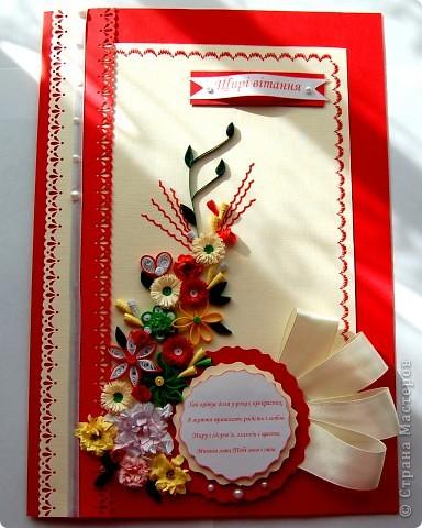 Поздравление, Свит-дизайн, Скрапбукинг Квиллинг: Что-то с чем-то=) Бумага, Картон, Конфетти, Трава День матери, День рождения, День учителя, Пасха. Фото 10