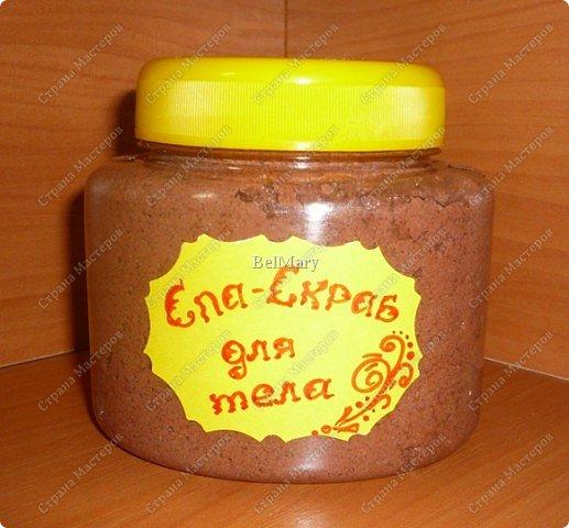 Мастер-класс: Спа-скраб для тела Глина, Мыло, Продукты пищевые. Фото 1
