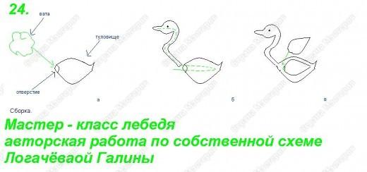 логотип лебедь:
