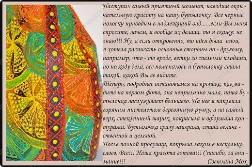 Мастер-класс Роспись: Цитрусовое наваждение Краска, Стекло. Фото 6