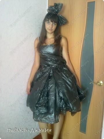 Гардероб Платье из пакетов. Фото 1.