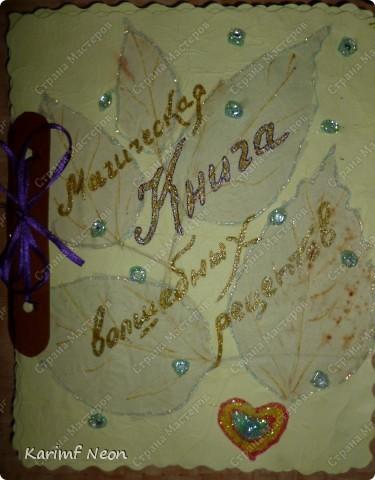 Декор предметов, Мастер-класс: Волшебная БУМАГА и КНИГА +МК Бумага, Клей, Листья День рождения. Фото 1