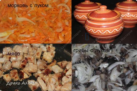 Мастер-класс Рецепт кулинарный: Бабка драчёна (или вкусняшка из горшочка) Продукты пищевые. Фото 2