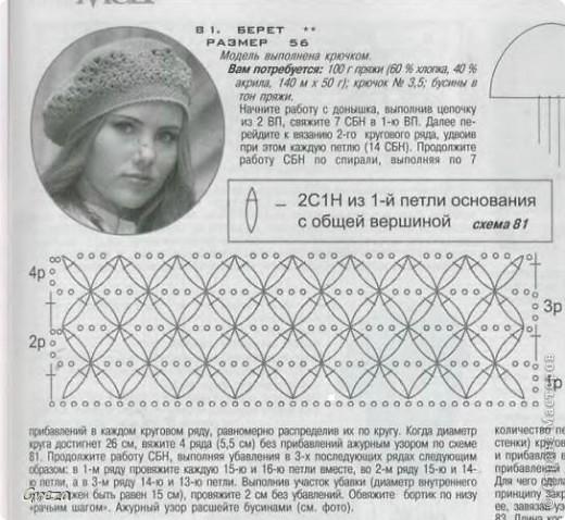 Описание: осенний берет крючком Kruchechek.ru.