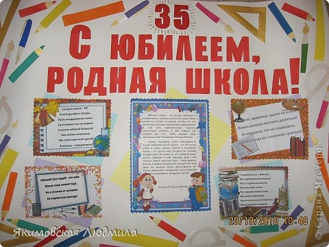 Плакаты на юбилей школы